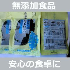 無添加 伊勢志摩産 カットわかめ 12g×3袋