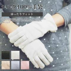 シルク100% 手袋 ゆったりタイプ レディース 全5色 婦人 絹 日本製 natural sunny