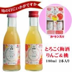 (母の日に!)ナカタ食品 とろこく梅酒 林檎姫・桃姫 180ml × 2本  セット