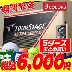 まとめ買いがお得!5ダースセット TOUR STAGE14 EXTRA DISTANCE ツアーステージ BRIDGESTONE ブリヂストン ボール