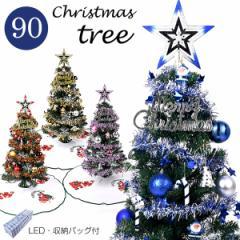 クリスマス ツリー 90cm 緑ツリー 多色選べる Green 収納袋 led 付 北欧 おしゃれ オーナメント セット クリスマスツリー cm18b