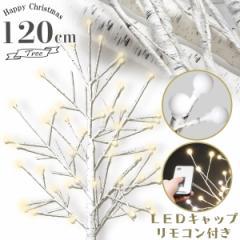 クリスマスツリー 白樺 シラカバ ツリー 白 120cm ブランチツリー 北欧 おしゃれ ウェルカムツリー ハロウィン ヌードツリー シラカバツ