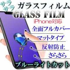 ad08cd70cb iPhoneガラスフィルム アンチグレア ブルーライトカット マット フルカバー 全面保護 反射防止 サラサラ XSMax
