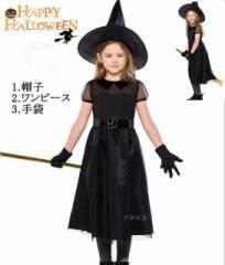 e5bb74ca67435 コスプレ 子ども コスチューム 魔女 衣装 キッズ ハロウィン 3点セット ジュニア ワンピース 女の子 子供用 可愛い