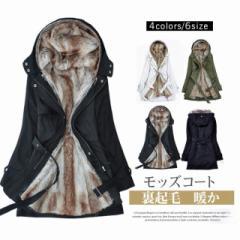 モッズコート レディース ミリタリーコート 厚手 あったか 裏ボア 冬服 ロング 羽織り 暖かい 中綿コート 大きいサイズ モッズジャケット