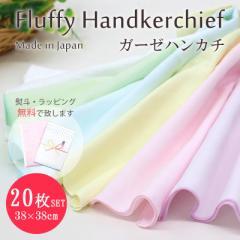 Fluffy(フラフィ) マルチ無地ハンカチ 20枚セット ガーゼ生地 二重合 日本製 綿100%  38×38cm FH-17-0001X20