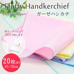 Fluffy(フラフィ) 中判カラー ハンカチ 20枚セット ガーゼ生地 二重合 日本製 綿100%  35×35cm FH-17-0004X20