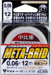 がまかつ(Gamakatsu) 複合ライン メタブリッド 中比重 12m 0.06号