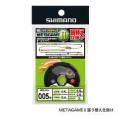 シマノ(Shimano) メタゲーム2 張替え仕掛け 0.05