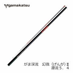 がまかつ(Gamakatsu) がま渓流 幻我2 源流 5.4m 【釣具 釣り具】