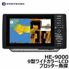 ホンデックス ホンデックス HE-9000 【釣具 釣り具】