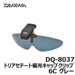 ダイワ(Daiwa) DQ−8037 6Cグレー /偏光 サングラス 帽子