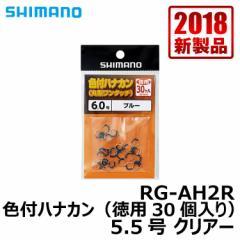シマノ(Shimano) RG-AH2R 色付ハナカン徳用30個入り 5.5号