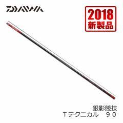 ダイワ(Daiwa) 銀影競技Tテクニカル 90  /鮎釣り 鮎竿 【釣具 釣り具】
