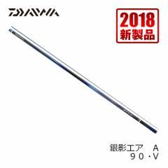 ダイワ(Daiwa) 銀影エアA 90・V  /鮎釣り 鮎竿 【釣具 釣り具】
