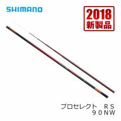 シマノ(Shimano) プロセレクトRS 90NW /鮎釣り 鮎竿 【釣具 釣り具】