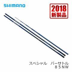 シマノ(Shimano) スペシャルバーサトル H2.6 85NW /鮎釣り 鮎竿 【釣具 釣り具】