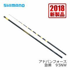 シマノ(Shimano) アドバンフォース急瀬 95NW /鮎釣り 鮎竿 【釣具 釣り具】