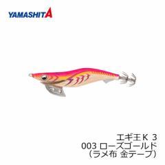 ヤマシタ エギ王 K 3 003 ローズゴールド ラメ布金テープ