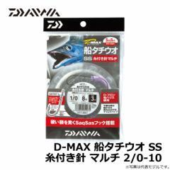 ダイワ(Daiwa) D-MAX 船タチウオSS糸付き マルチ 2/0-10 / 船釣り タチウオ