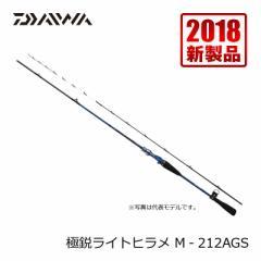 ダイワ(Daiwa) 極鋭ライトヒラメ M-212AGS / 船釣り ヒラメ 【釣具 釣り具】