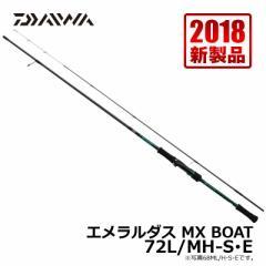 ダイワ(Daiwa) エメラルダス MX BOAT 72L/MH-S・E ボートエギング ロッド 【釣具 釣り具】