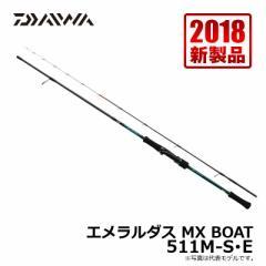 ダイワ(Daiwa) エメラルダス MX BOAT 511M-S・E ボートエギング ロッド 【釣具 釣り具】