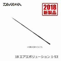 ダイワ(Daiwa) エア エボリューション 1-53 (磯竿 フカセ釣り) 2018年9月発売 【釣具 釣り具】