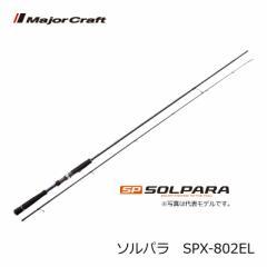 メジャークラフト ソルパラ SPX-802EL / エギング アオリイカ ロッド 【釣具 釣り具】