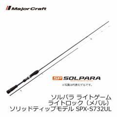 メジャークラフト ソルパラ SPX-S732UL / メバリング メバル ロッド 【釣具 釣り具】