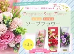 ライト付き ソープフラワー ボックス BOX入り 卓上 全3種 U-011 バラ 薔薇 カーネーション 赤 ピンク 紫 プレゼント 花 フレグランス フ