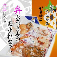 かまぼこ 北海道 かね彦 老舗の蒲鉾 6種詰め合わせ 弁当つまみのお手軽セット イカ チーズ