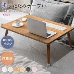 折りたたみテーブル 軽い 小型 おしゃれ 木目調 無地 ローテーブル 折れ脚テーブル 軽量 ミニ 小さい