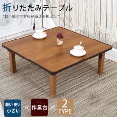 折りたたみテーブル 小型 丸い 丸型 四角 正方形 長方形 木目調 おしゃれ 円卓 ローテーブル 折れ脚テーブル 座卓 ミニ