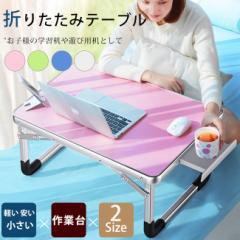 折りたたみテーブル 小型 軽い おしゃれ パステルカラー 白 無地 ローテーブル ミニ 小さい 軽量 子供 キッズ 勉強