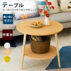 テーブル 丸い 小型 北欧風 木目調 白 黄色 木製脚 おしゃれ 丸型 軽量 軽い 小さい ミニ ローテーブル サイドテーブル