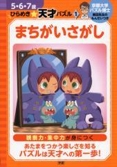 ひらめき☆天才パズル(1) まちがいさがし 5・6・7歳