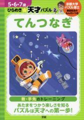 ひらめき☆天才パズル(2) てんつなぎ 5・6・7歳