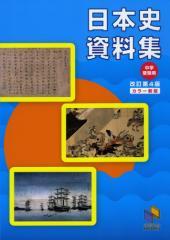 中学受験用 日本史資料集 改訂第4版