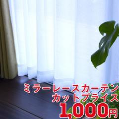 ミラーレースカーテン プライバシー保護 UVカット 洗える ウォッシャブル 大特価 カットプライス フック付