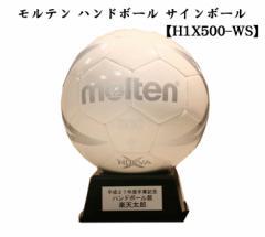 【 名入れ 】モルテン ハンドボール 【H1X500-WS】| molten サインボール 卒団 卒業記念 卒部記念