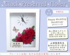 《 名入れ 対応 》 プリザーブドフラワー クロック 時計付き SD-5420R   花時計 置時計 ウェディン