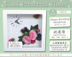 《 名入れ 対応 》 プリザーブドフラワー クロック 時計 SD-5422P    ギフト 花時計 置時計 還暦祝