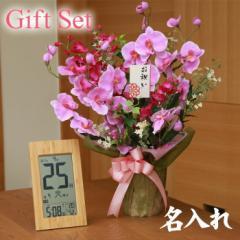 【 送料無料 名入れ 】花 ぷらす 《 竹 の 日めくり 電波時計 》 ツイン胡蝶蘭 319a70-T-8656 ギフト