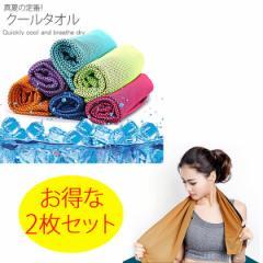 お得な2枚セット!クールタオル 2枚セットひんやりタオル 冷却タオル 熱中症対策に ネッククーラー アウトドア スポーツ 首 熱中症 towel