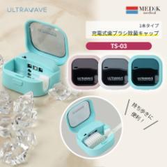 MEDIK MDK-TS03 歯ブラシ除菌キャップ 殺菌能力高い紫外線LED UV-Cを採用した確実安全な除菌器除菌ケース 歯ブラシ除菌器