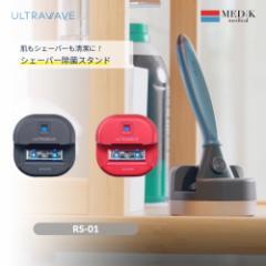 【MEDIK】【ポイント10倍】シェイバー除菌スタンド UV-C &UV-A LEDの深紫外で確実にシェイバーを除菌。まるごと水洗いOK 防水 カミソリ