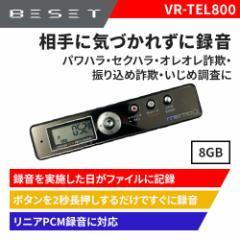 MEDIK VR-TEL-800 小型ボイスレコーダー 通話録音対応 ICレコーダー 相手に気付かれずに通話録音!