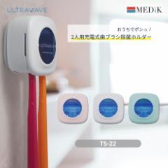 MEDIK MDK-TS22 2人用充電式歯ブラシ除菌ホルダー UV-C LEDの深紫外で歯ブラシを除菌 据置タイプ シェーバー除菌も