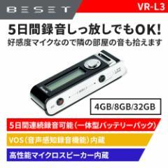 MEDIK VR-L3 超小型高感度ボイスレコーダー 長時間5日120時間連続録音可能  長時間録音ボイスレコーダー